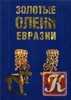 Книга Золотые олени Евразии