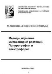 Книга Методы изучения митохондрий у растений. Полярография и электрофорез