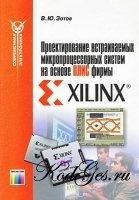 Книга Проектирование встраиваемых микропроцессорных систем на основе ПЛИС фирмы XILINX