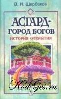 Книга Асгард — город богов
