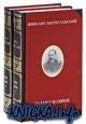 Талмуд и евреи (в 2-х томах)