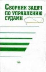Книга Сборник задач по управлению судами