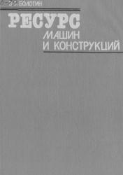 Книга Ресурс машин и конструкций
