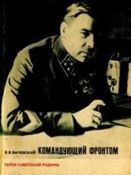 Книга Командующий фронтом