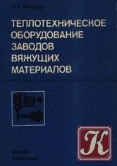 Книга Теплотехническое оборудование заводов вяжущих материалов
