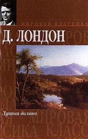 Книга Джек Лондон Лунная долина
