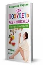 Книга как похудеть на раз и навсегда