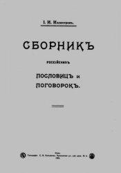 Книга Сборник российских пословиц и поговорок