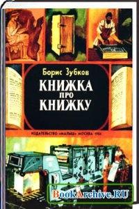 Книжка про книжку.