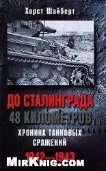 Книга До Сталинграда 48 километров. Хроника танковых сражений. 1942-1943