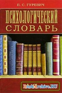 Книга Психологический словарь.