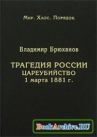 Книга Трагедия России. Цареубийство 1 марта 1881 г..