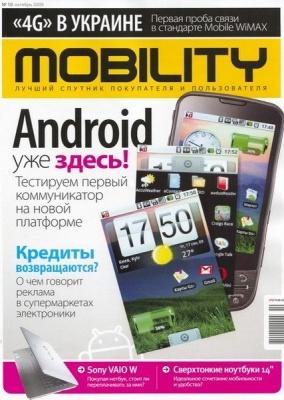 Журнал Журнал Mobility №10 (октябрь 2009)