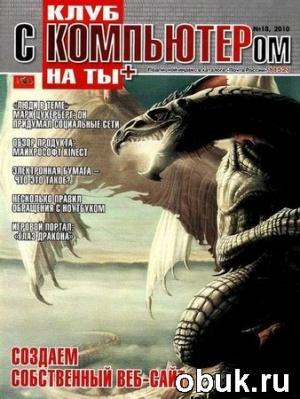 Журнал Клуб с компьютером на ты №18 (декабрь 2010)