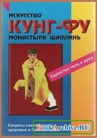 Книга Искусство кунг-фу монастыря Шаолинь.