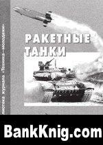 Книга Ракетные танки