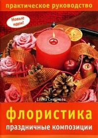 Книга Флористика. Праздничные композиции