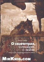 Книга О скипетрах, о лошадях, о войне: этюды в защиту миграционной концепции М. Гимбутас