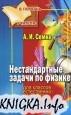 Книга Нестандартные задачи по физике. Для классов естественно-научного профиля