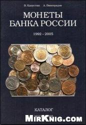 Книга Монеты банка России 1992-2005