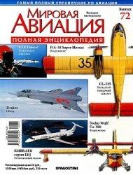 Журнал Мировая авиация №72 2010