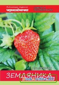 Книга Земляника. Опыт выращивания