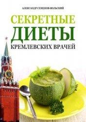 Книга Секретные диеты кремлевских врачей