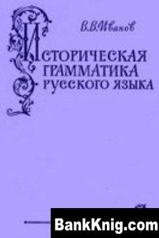 Книга В. В. Иванов. Историческая грамматика русского языка