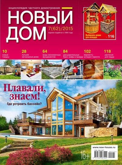 Книга Журнал: Новый дом №7 (июль 2015)