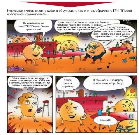 комикс вич спид