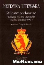 Metryka Litewska. Rejestry podymnego Welkiego Ksiestwa Litewskiego. Ksiestwo Zmudzkie 1690r.