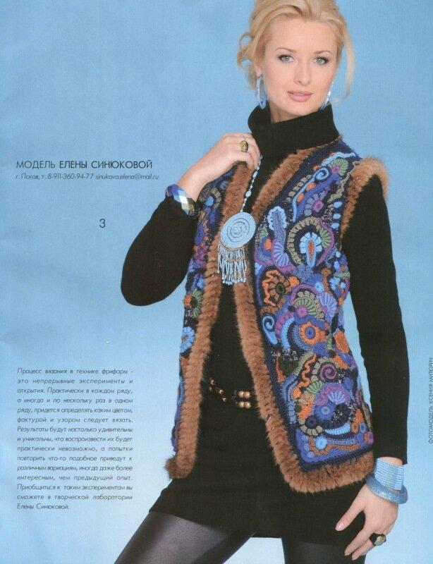 в альбоме «Журнал мод 542»