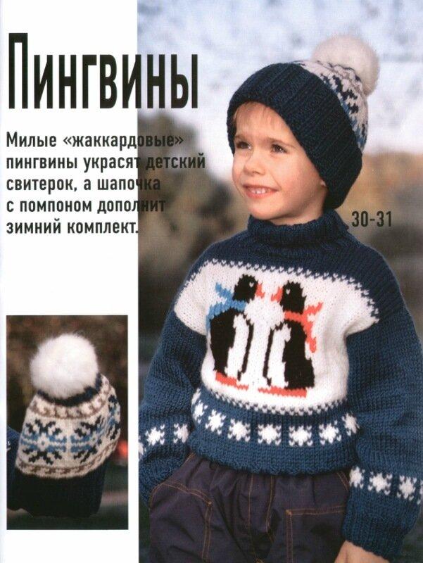 свитер с пингвином схема