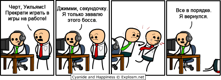 пятница. комиксы 10