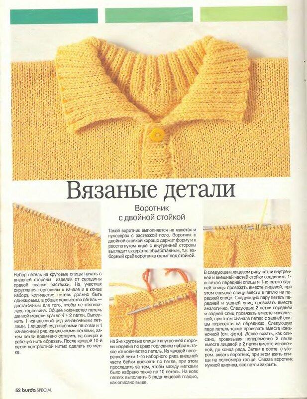 Воротник схема вязания спицами на кофте 183