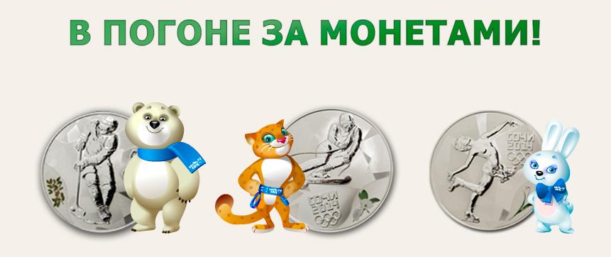Сочи-2014: олимпийская нумизматика