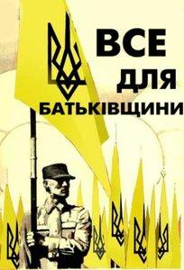 Портрет украинского националиста в Донецке. Патриот Украины.