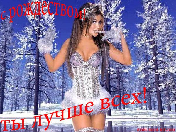 "PhotoCol.net  "" девушка Снегурочка.  Фото, фотографии, обои, картинки бесплатно.  Фотки коллекция."