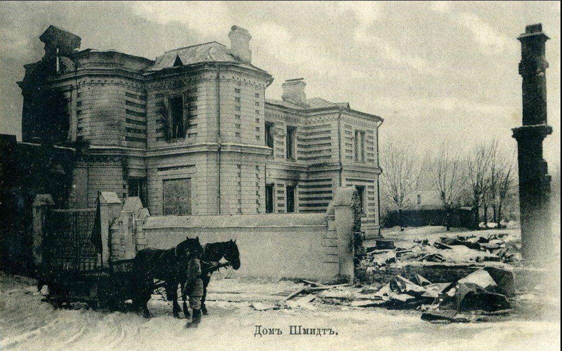 Последствия восстания в Москве. Дом Шмидта