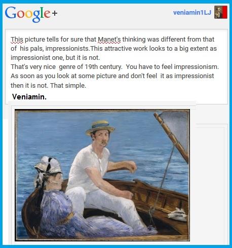 В лодке. 1874 Эдуар(д) Мане (1832-1883)