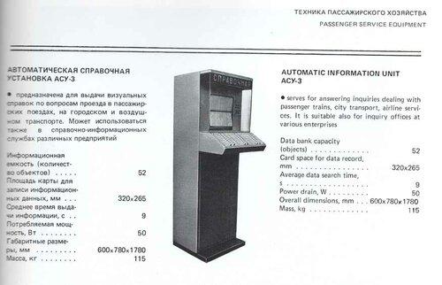 Справочный автомат