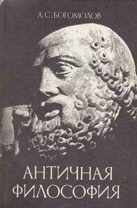 Учебник философия античная