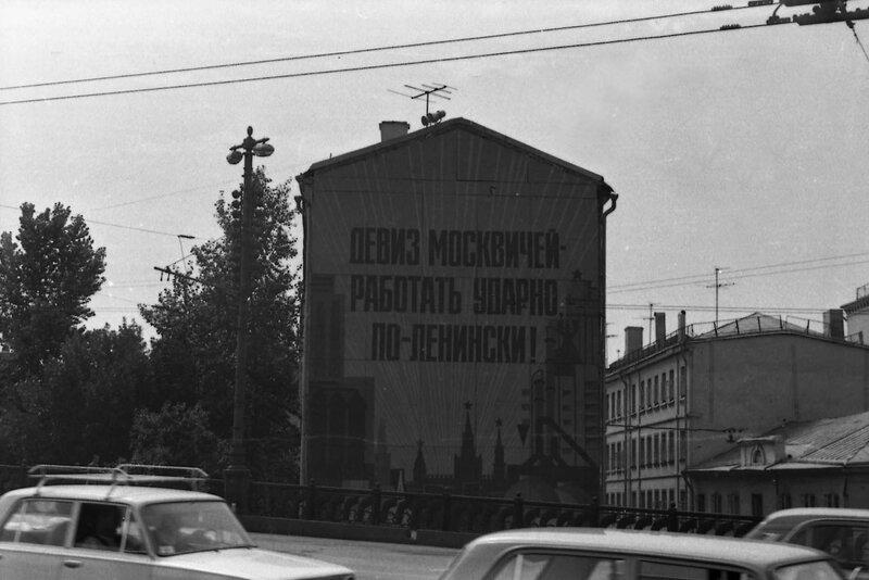 Девиз москвичей. 1981