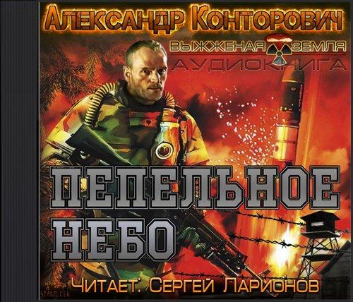 Аудиокнига - Конторович Александр. Пепельное небо