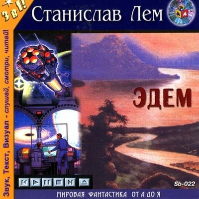 Аудиокнига - Станислав Лем. Эдем