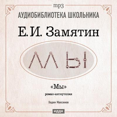 Аудиокнига - Евгений Замятин. Мы