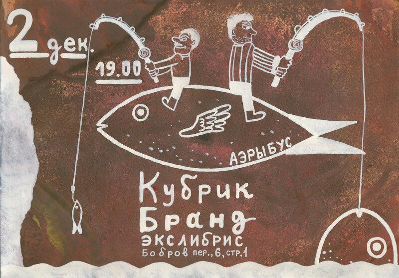 Кубрик - Бранд (Афиша)