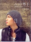 Mens Knit -Needle Knitting and Crochet Accessories A to Z