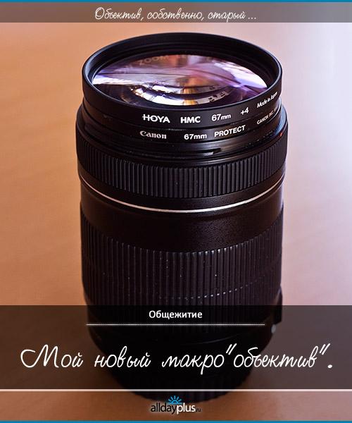 """Мой новый макро""""объектив"""" )))"""