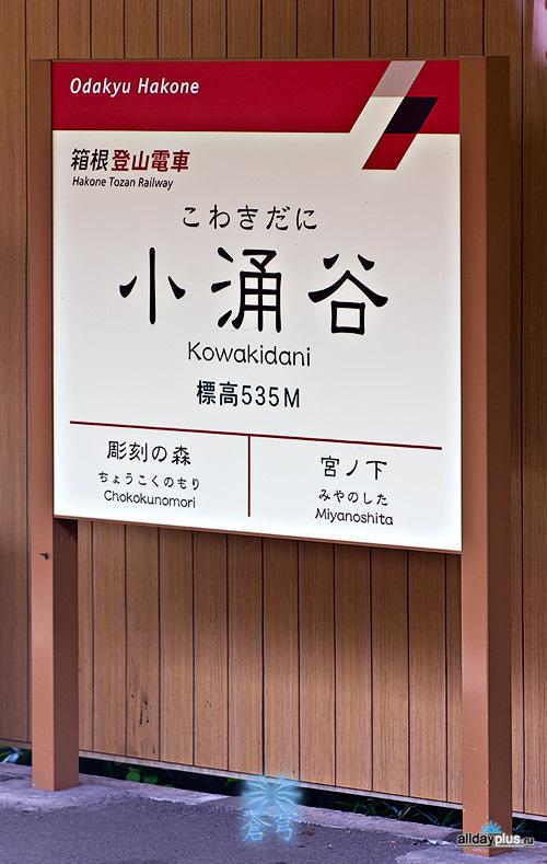 Поездка в Японию, часть 7